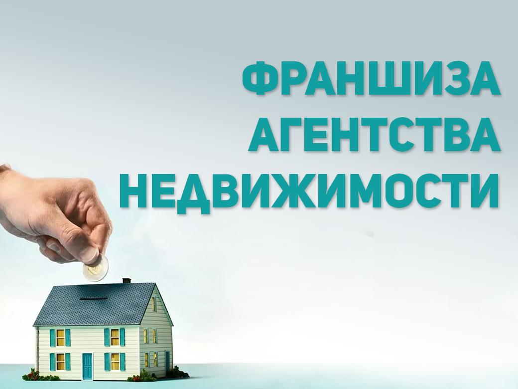 Франшиза агентства недвижимости   Купить франшизу.ру