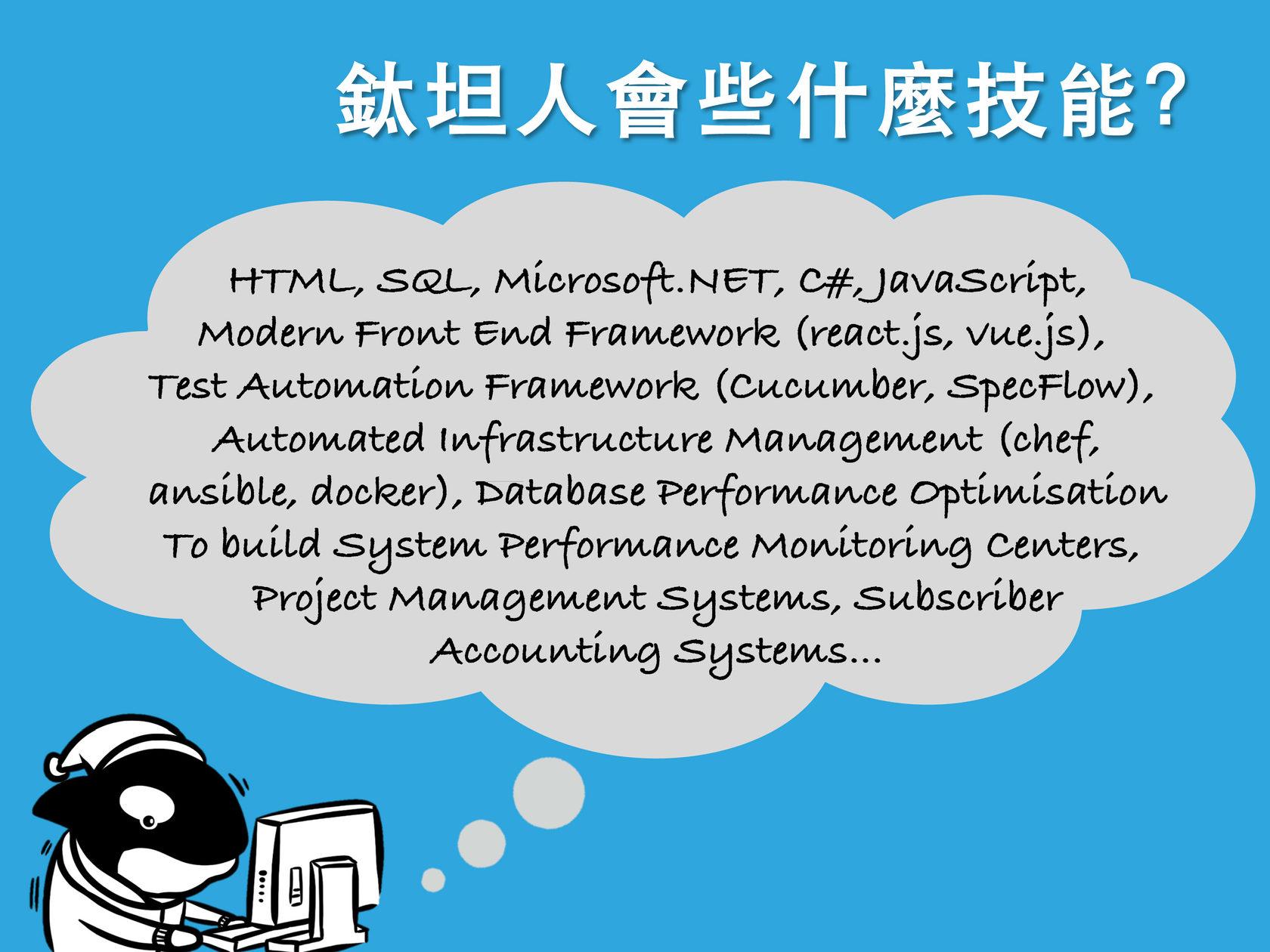 鈦坦人使用HTML, SQL, Microsoft.NET, C#, JavaScript, Modern Front End Framework,但更重要的是我們持續不斷學習