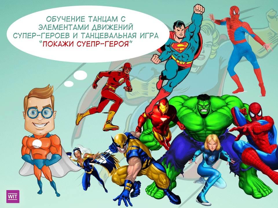 комната школа супергероев картинки стандартной