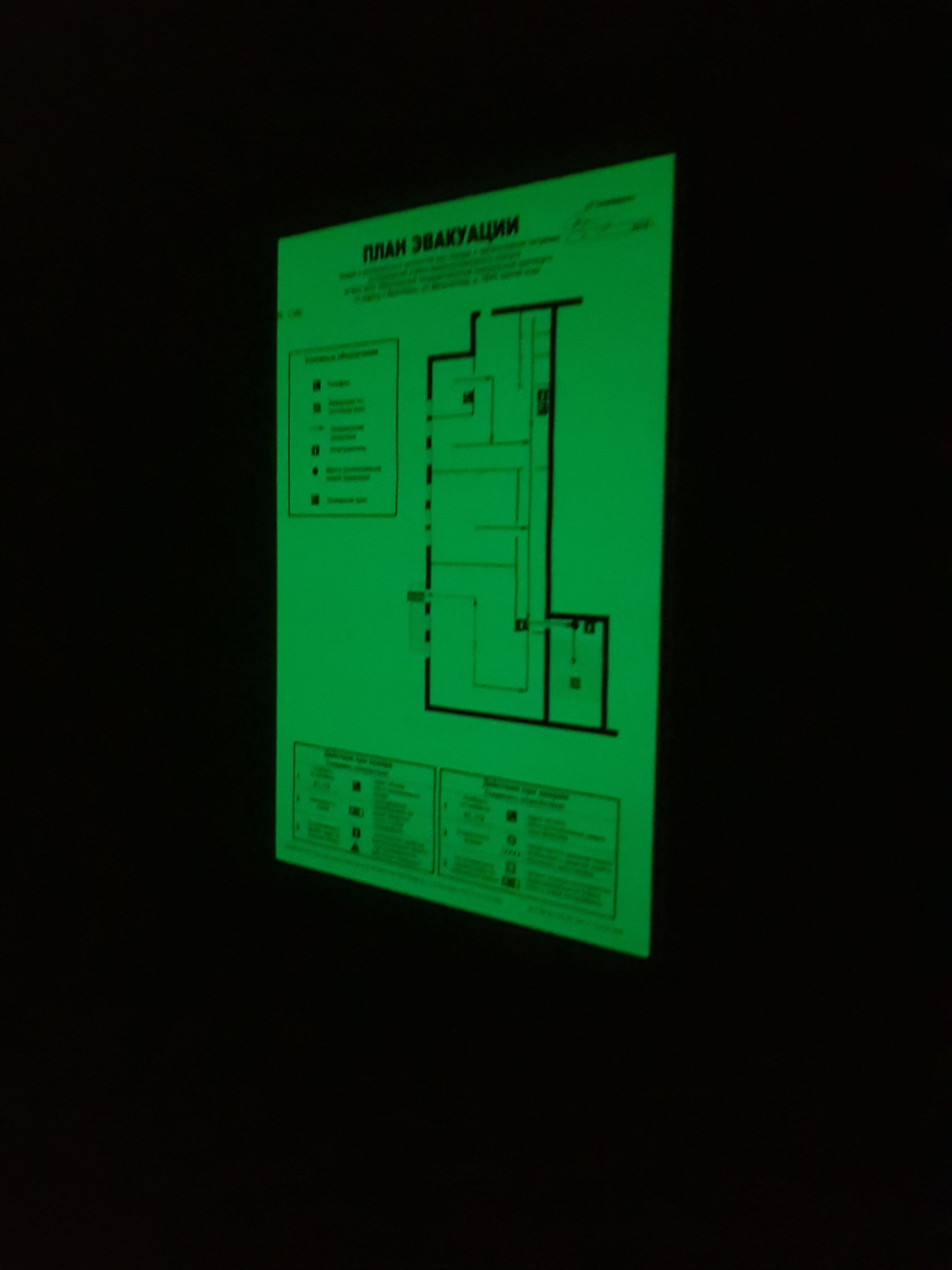 съемка это сро фотолюминесцентная эвакуационная система эту
