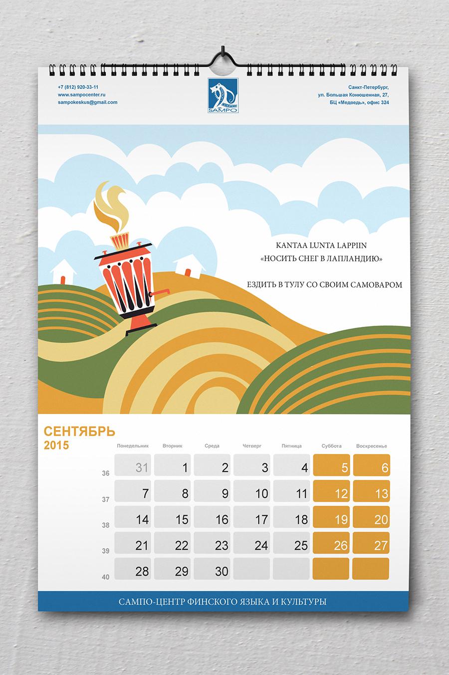 Корпоративные календари открытки, шутки картинки