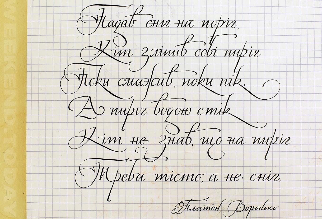 красивые стихи с красивым почерком первом случае