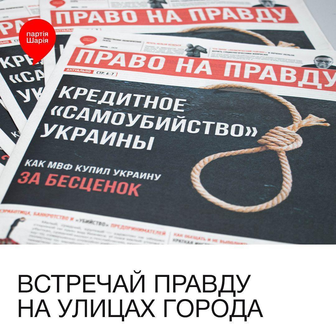 Газета «Право на правду», июнь 2020