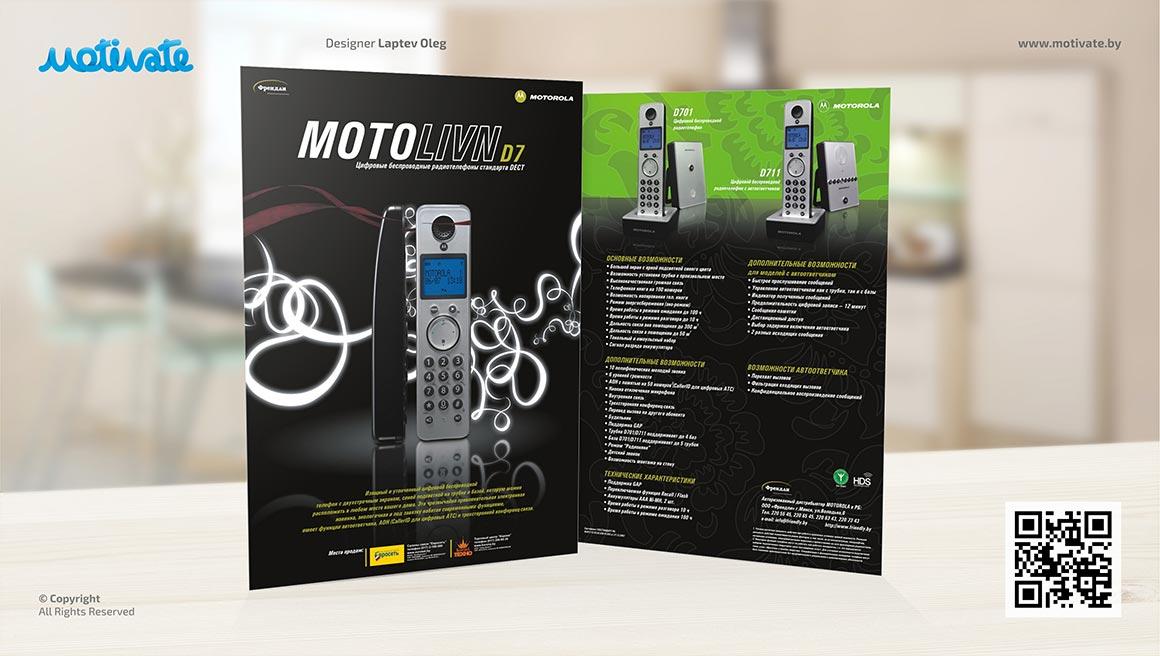 Дизайн листовок «Motorola»