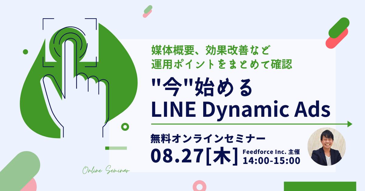 """【8/27開催】媒体概要、効果改善など運用ポイントをまとめて確認 """"今""""始める LINE Dynamic Ads"""
