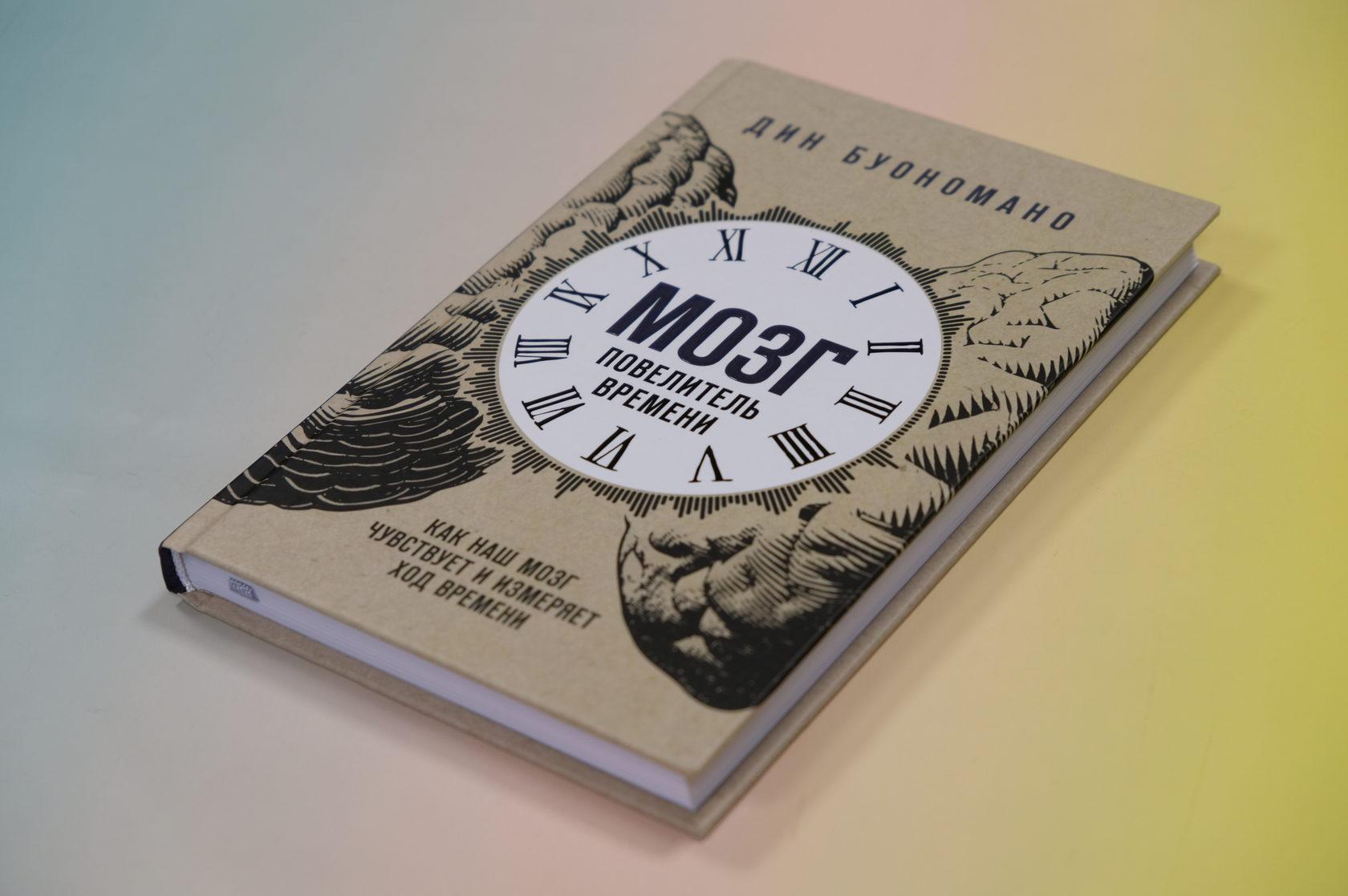 Дин Буономано «Мозг — повелитель времени. Как наш мозг чувствует и измеряет ход времени» 978-5-04-095335-6