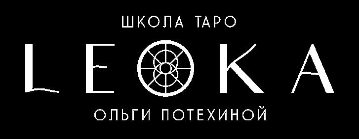LEOKA Таро