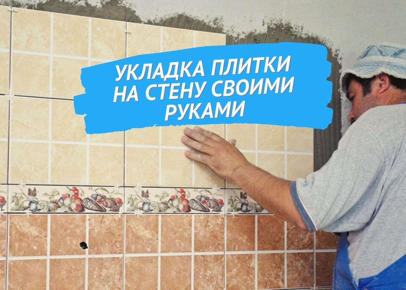 Укладка плитки на стену своими руками.