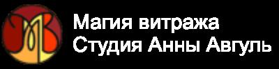 Магия витража   Студия Анны Авгуль