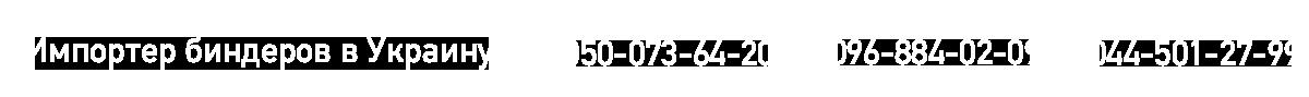 Импортер биндеров в Украину 044-501-27-99