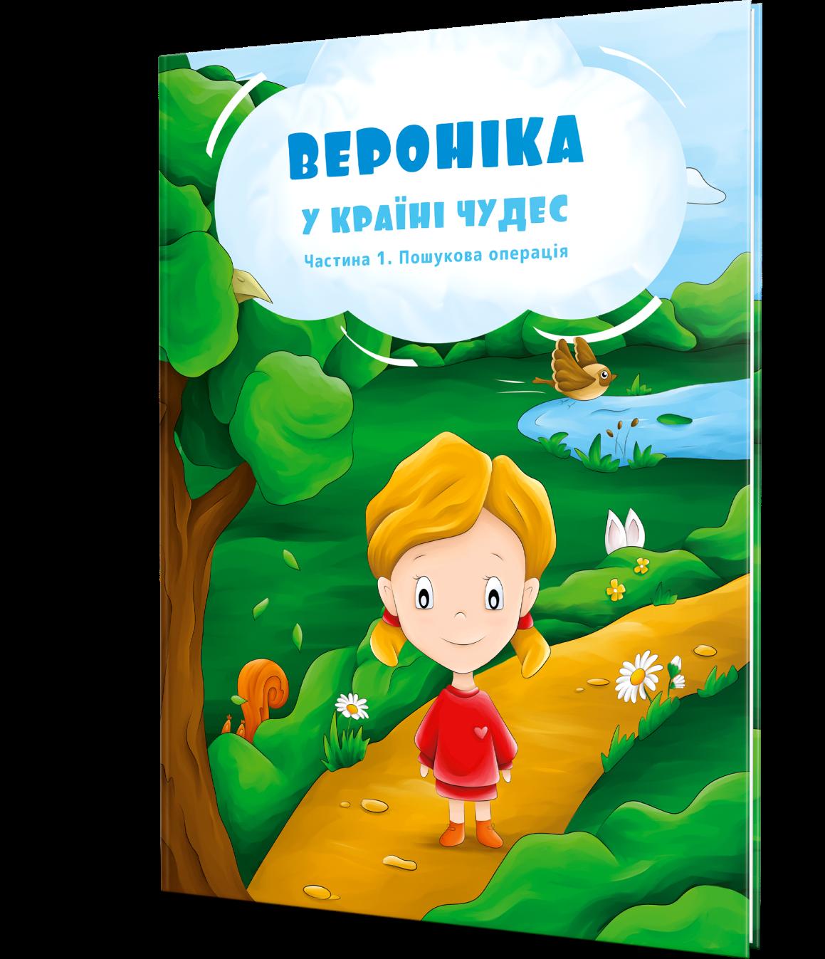 KAZZZKA - Іменна дитяча книга, перша частина дивовижної історії про вашого малюка