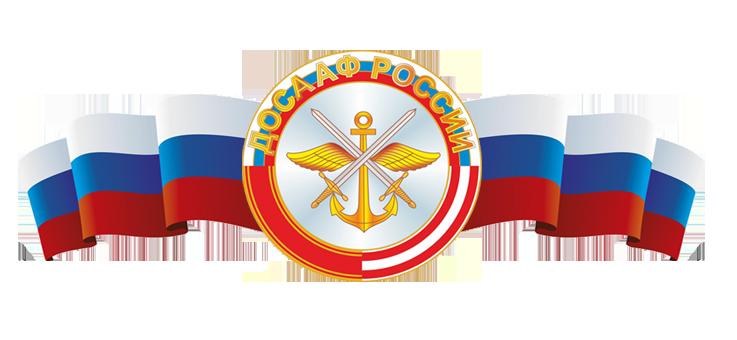 Логотип ДОСААФ