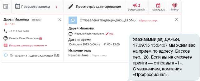 включение автоматической рассылки напоминаний в Klientiks