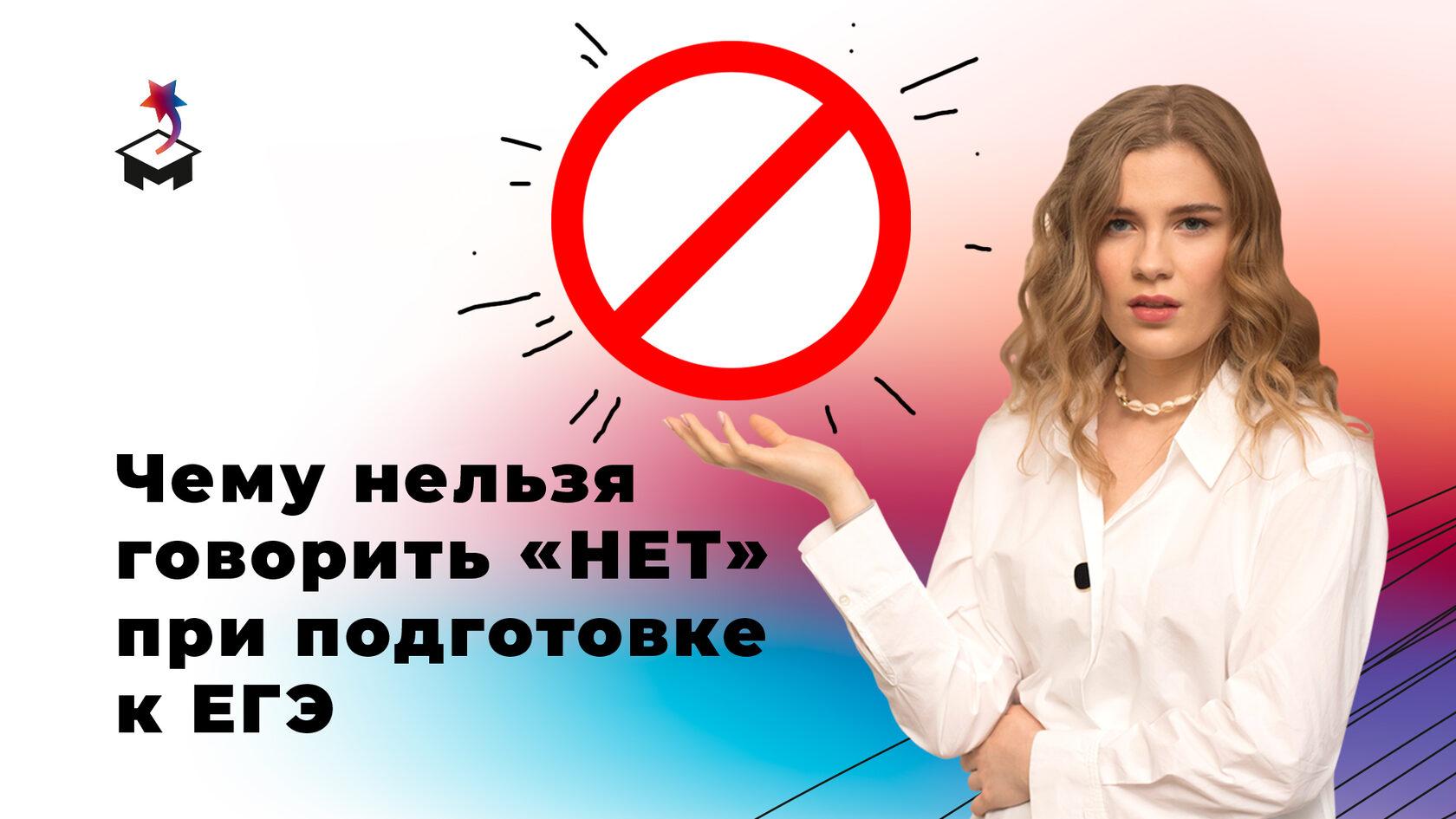 Анна Маркс и знак запрета