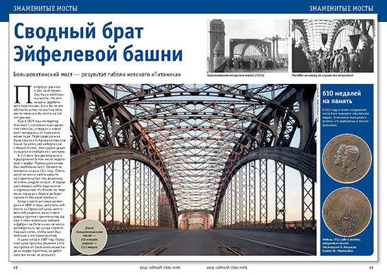 Большеохтинский мост. История