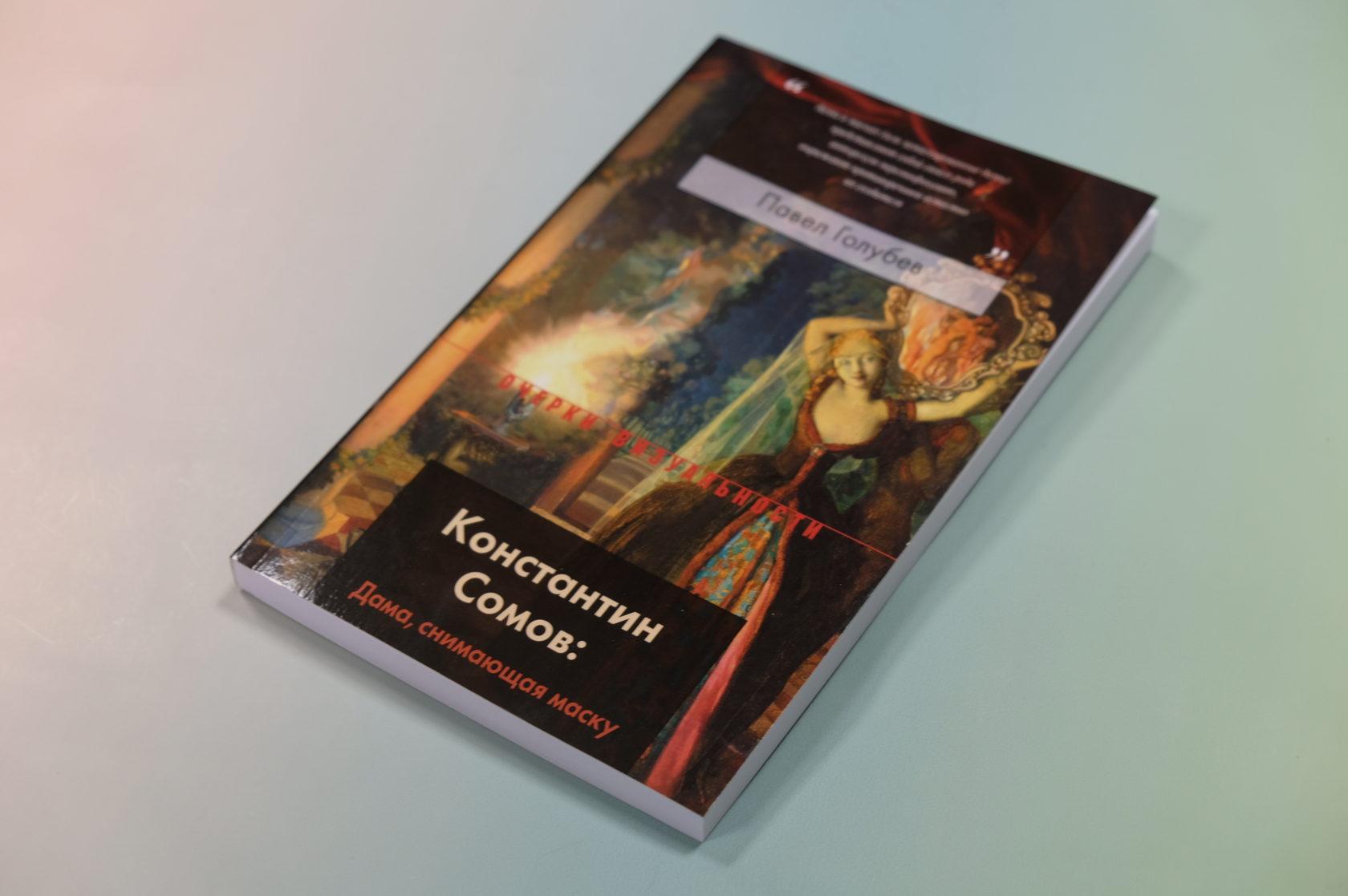 Павел Голубев «Константин Сомов. Дама, снимающая маску»  978-54448-1153-5