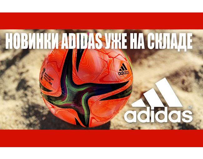 Новая коллекция мячей Adidas уже в продаже!
