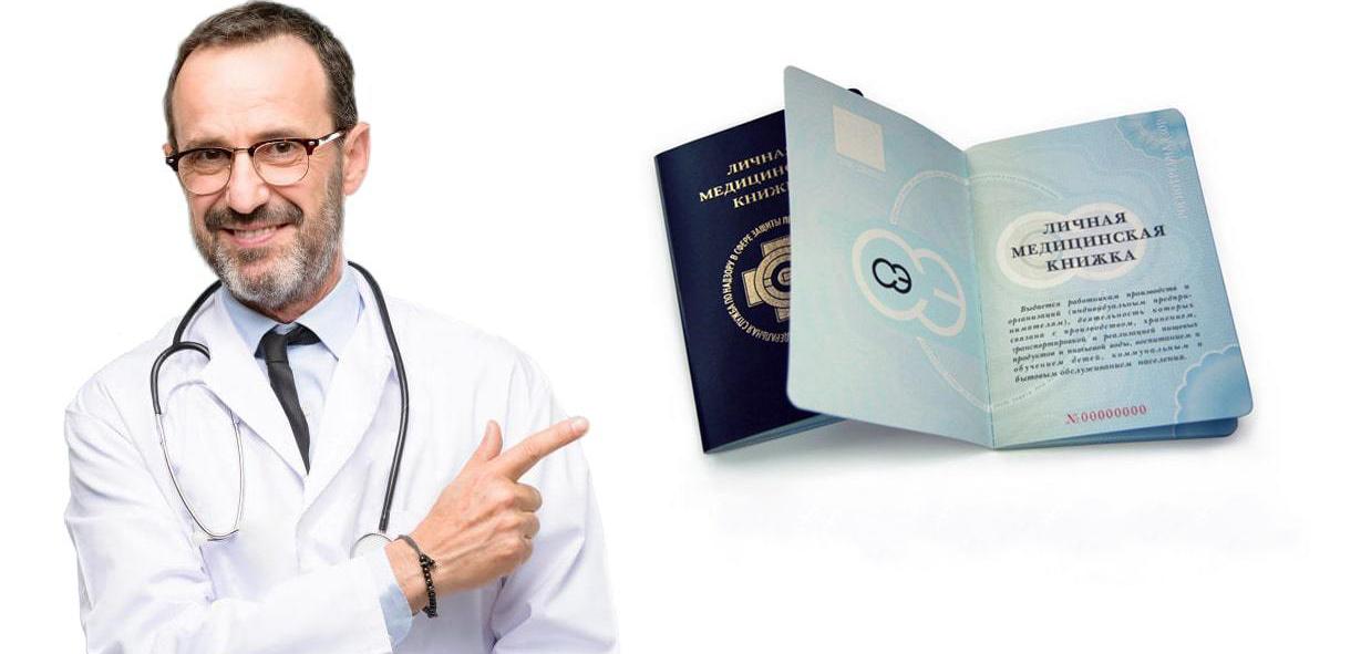 Получение медицинской книжки орел медицинская книжка в дзержинский