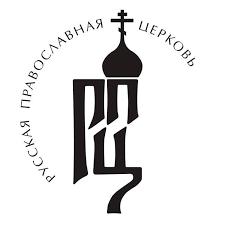 РПЦ, Русская православная церковь