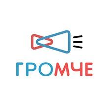 """Проект """"Громче"""" от РОСКУЛЬТЦЕНТРА"""