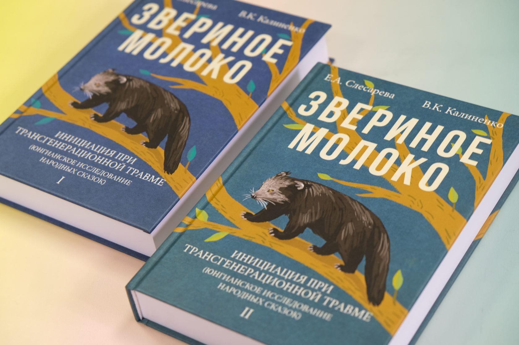 Екатерина Слесарева, Всеволод Калиненко «Звериное молоко. Комплект в 2-х томах»