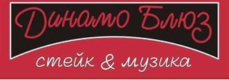 """Ресторан """"Динамо Блюз"""""""