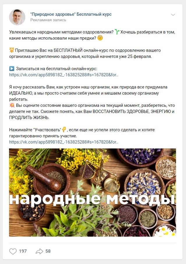 Лучшее объявление, откуда было большинство продаж (сумма 82000 рублей)