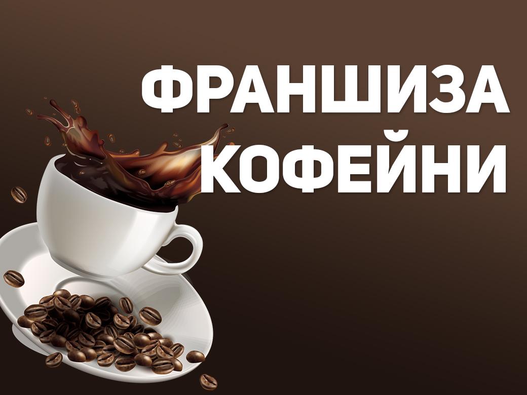 Франшиза кофеен | Купить франшизу.ру
