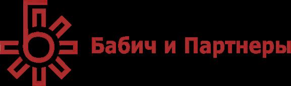 Бабич и партнёры