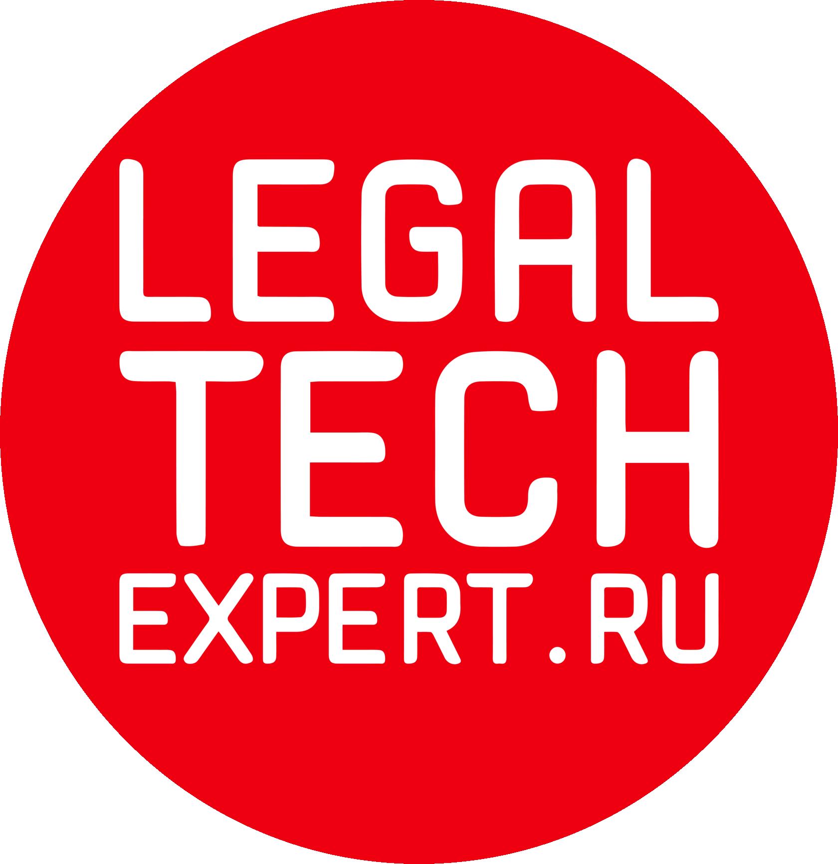 Лига экспертов по LegalTech инновациям