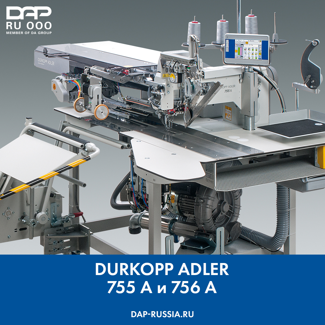 Duеrkopp Adler 755 А и 756 А