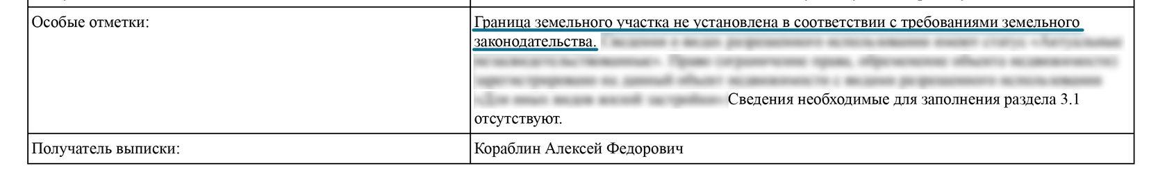 Заявление по уголовному делу