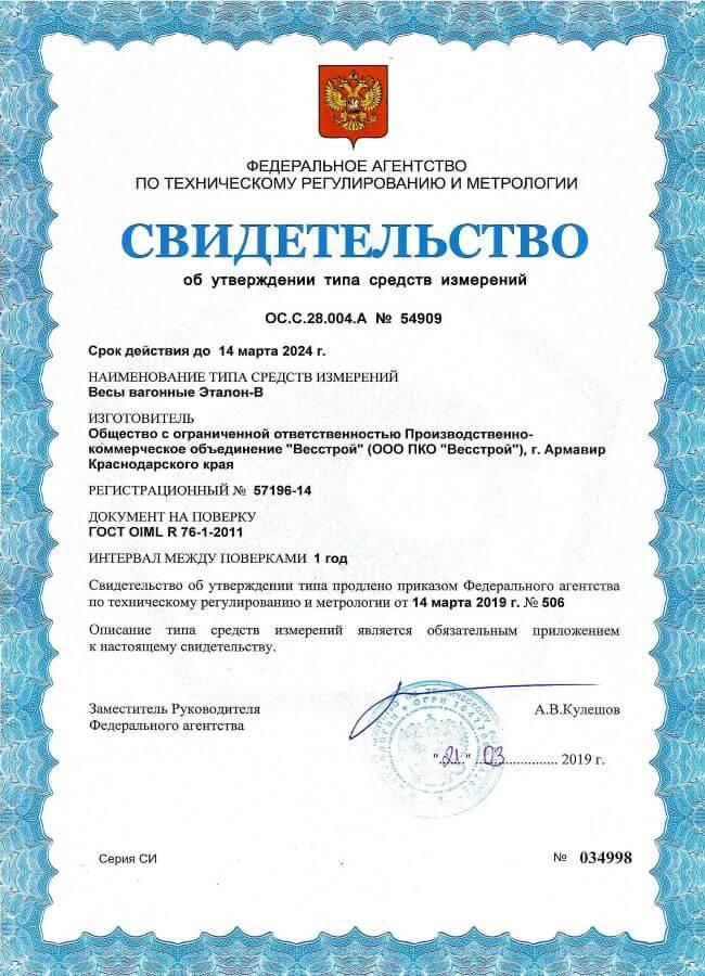 Сертификат на вагонные весы
