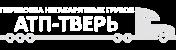 АТП - Тверь