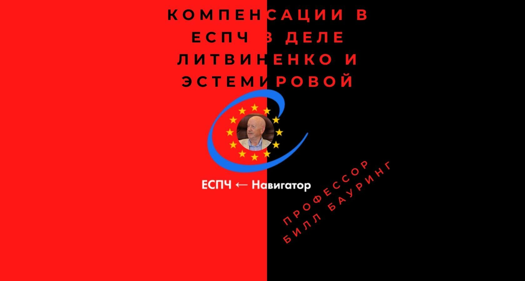 Литвиненко (Картер) против России