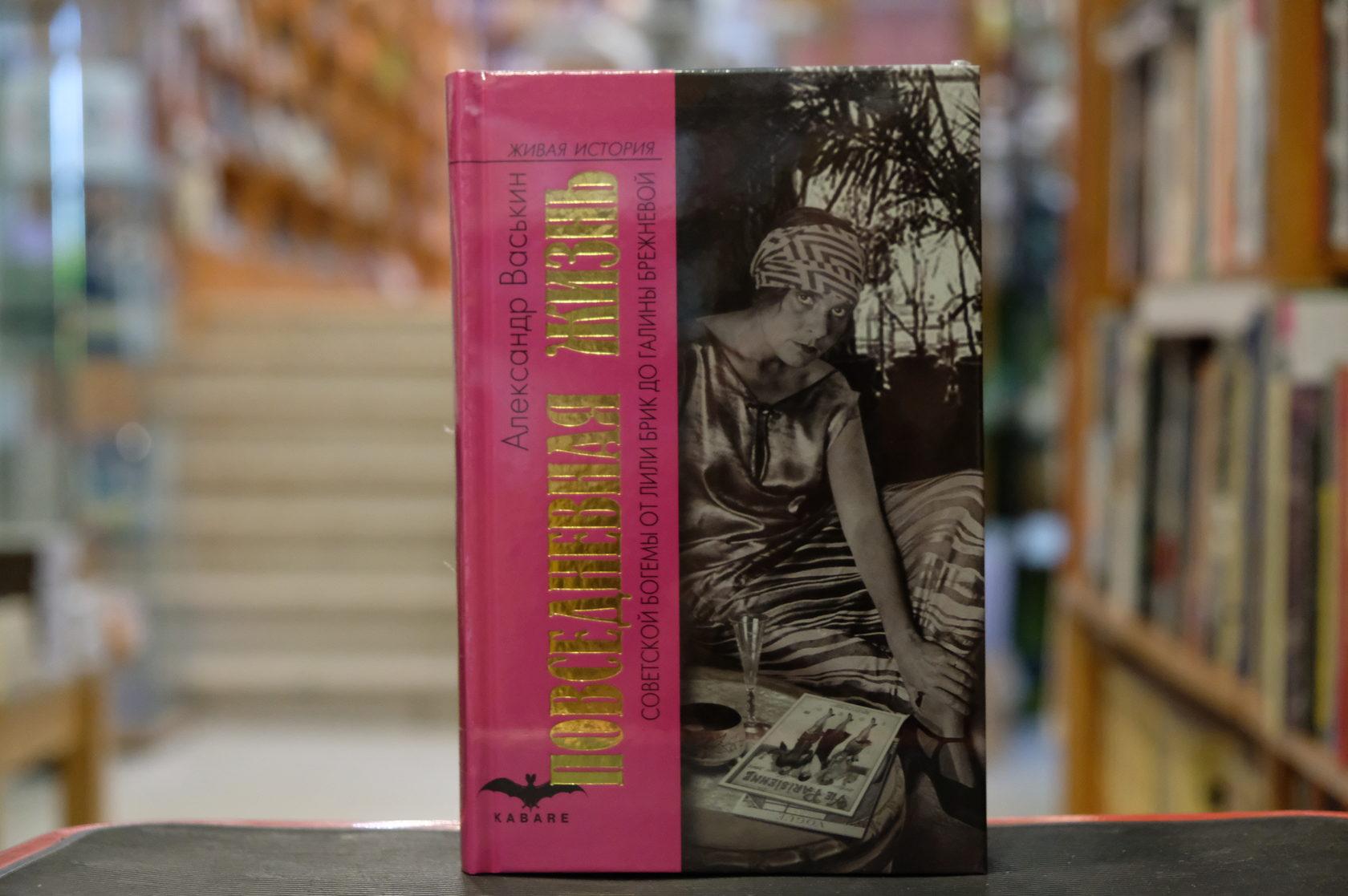 Александр Васькин «Повседневная жизнь советской богемы. От Лили Брик до Галины Брежневой» 978-5-235-04287-2