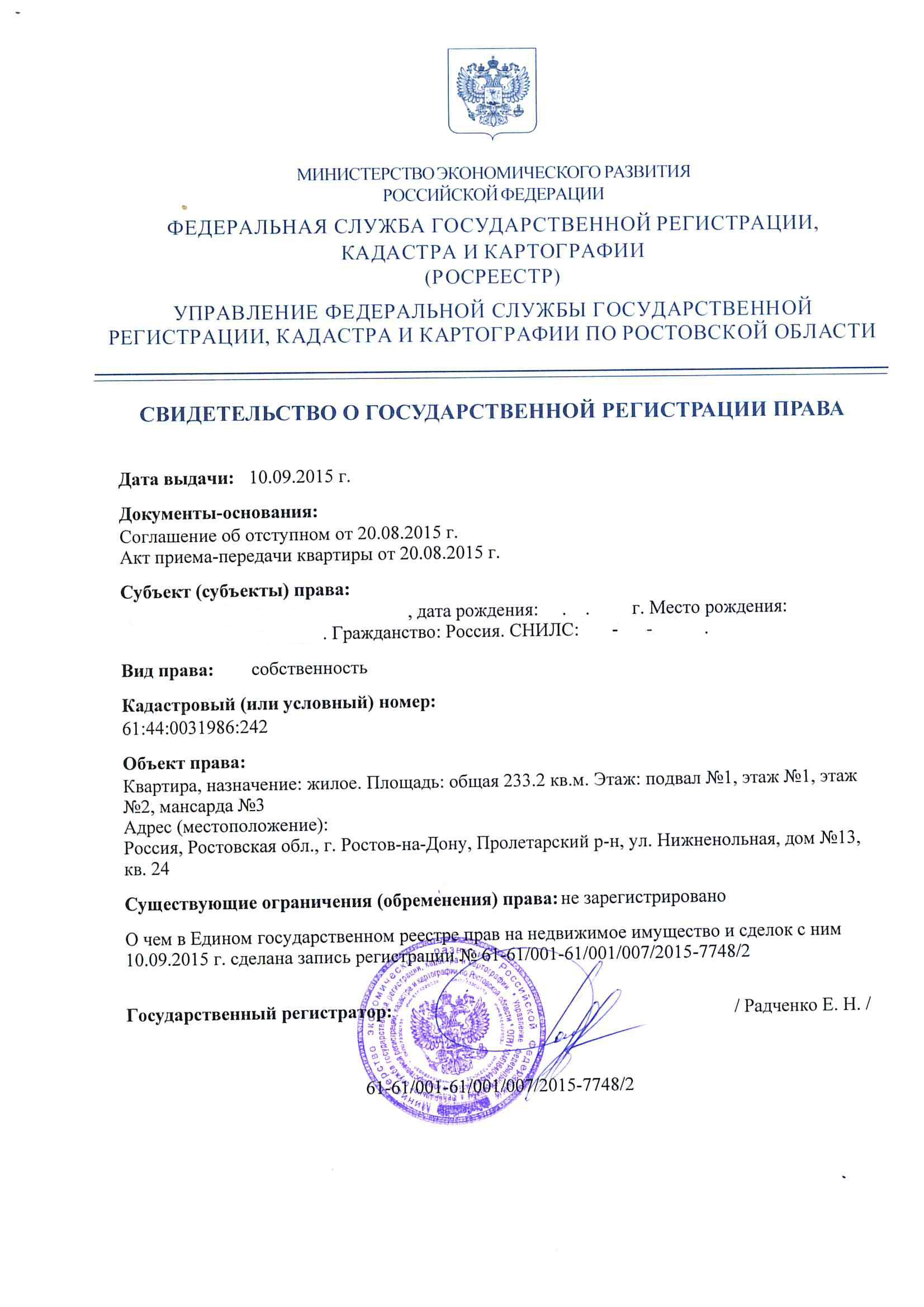 Свидетельство о гос регистрации квартира 24