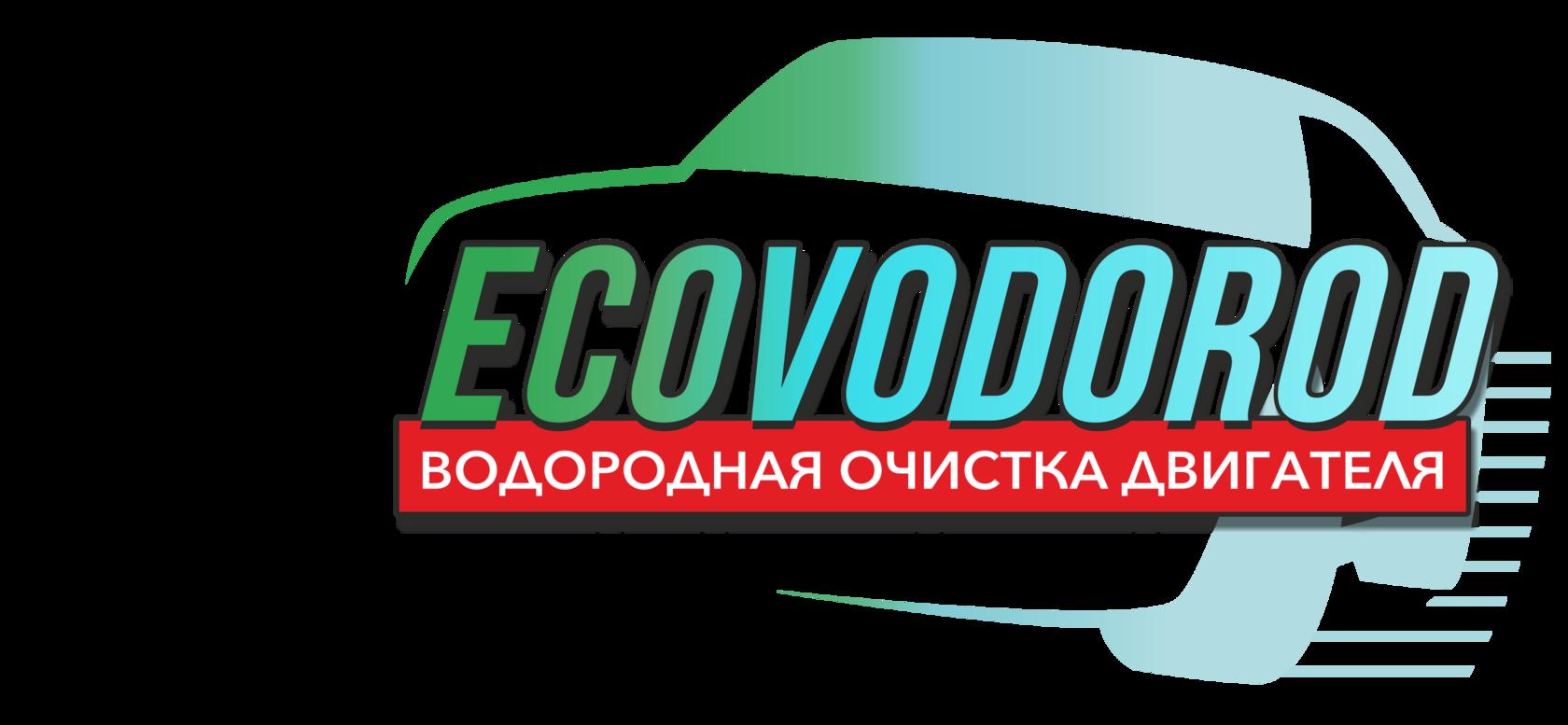 Эководород