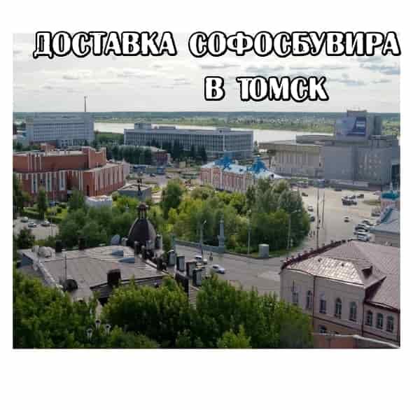Софосбувир в Томске с доставкой