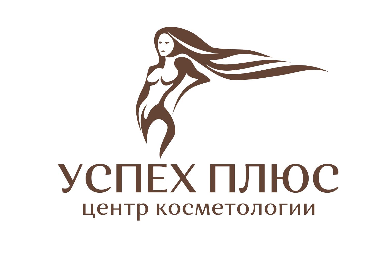 """Центр косметологии """"Успех плюс"""""""