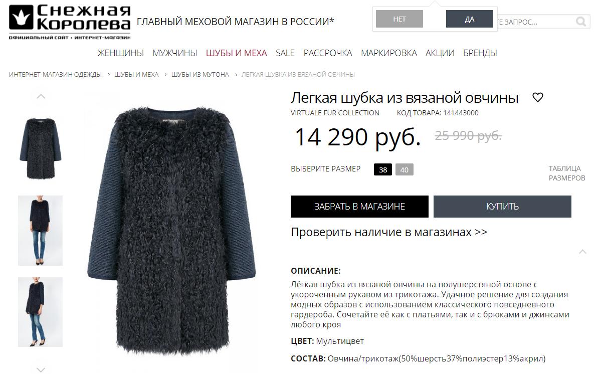 Снежная Королева Интернет Магазин Каталог Курск