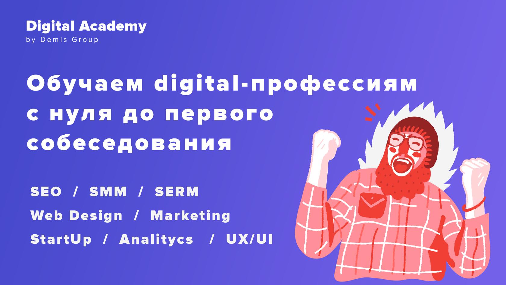 (c) Demisacademy.ru