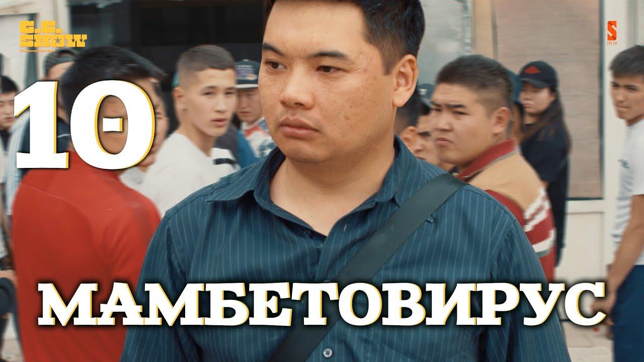МамбетоВирус