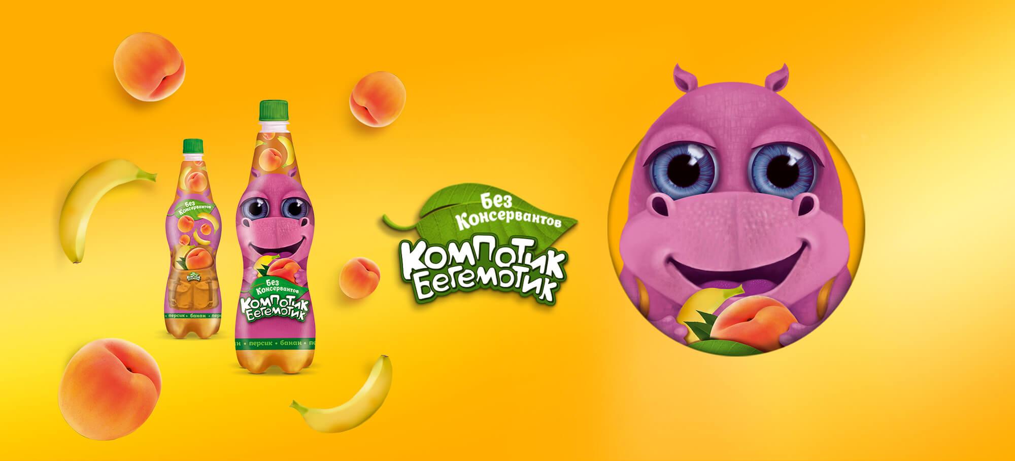 Авторская иллюстрация персонажа «Компотик-Бегемотик», разработанная для дизайна упаковки детского компота