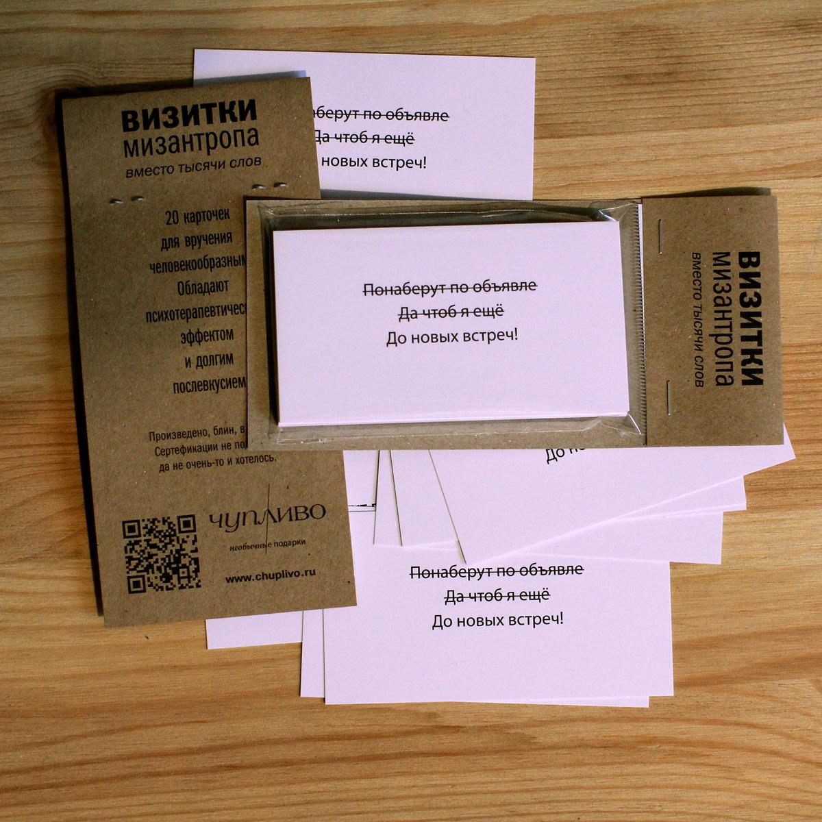 составление визитки для знакомства