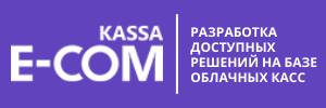 E-COM KASSA     разработка решений на базе облачных касс