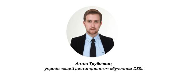 Антон Трубочкин - управляющий дистанционным обучением DSSL