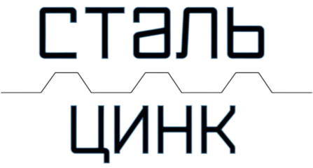СтальЦинк ПК