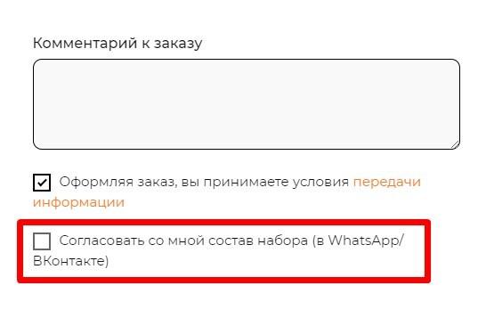 Галочка в пункте Согласовать со мной состав набора (в WhatsApp/ВКонтакте)
