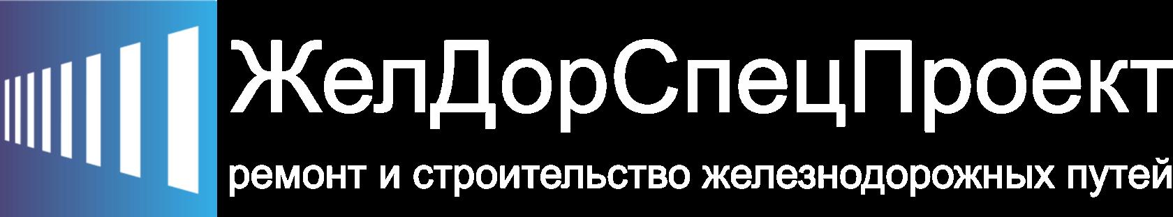ЖелДорСпецПроект